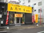 島系本店舞鶴店01