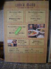 野毛山カレー食堂i15