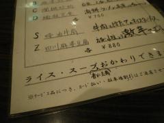 揚州茶楼j12
