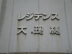 レジデンス大珍楼
