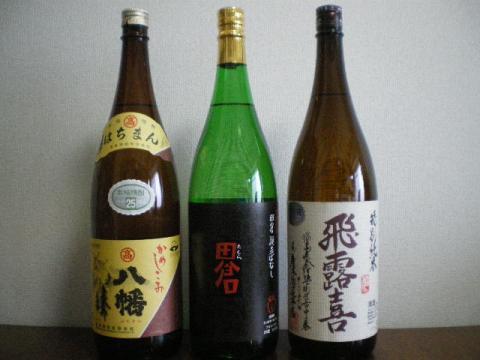 飛露喜八幡田倉