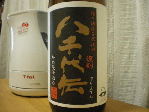 八千代伝黒j11