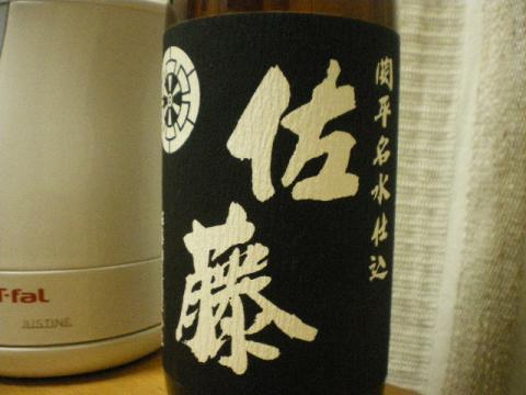 黒佐藤j0509