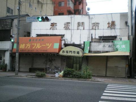 赤坂門市場j11