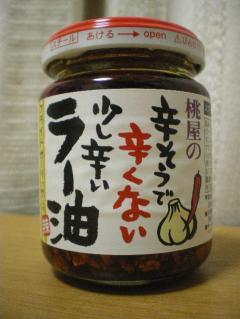 桃屋ラー油j11