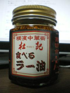 杜記_食べるラー油j11