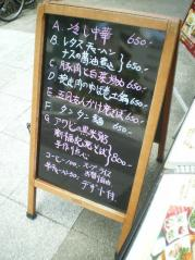 新福記北京ダック館j51