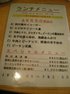 福満園本店j21