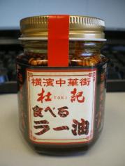 杜記_食べるラー油j21