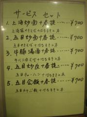 六福楼j32