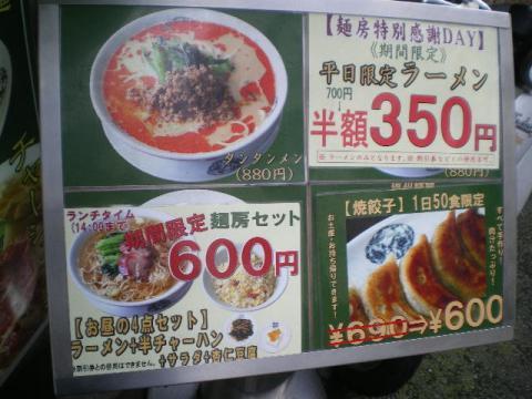 揚州麺房j11