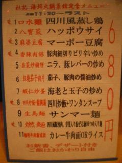 杜記海鮮火鍋菜館j11