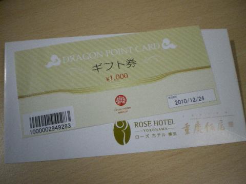 重慶ギフト券j09