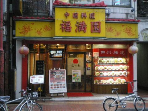 福満園本店j01