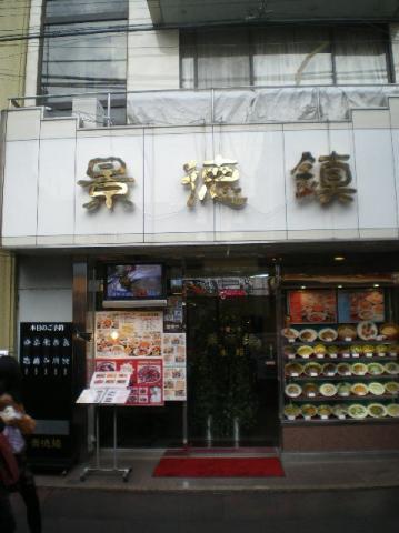 景徳鎮j01