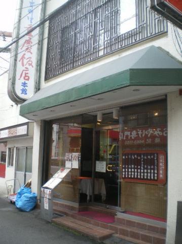重慶飯店本館j01