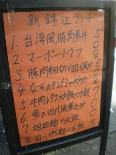 新錦江ja41