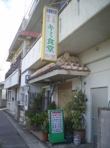 キミ食堂j11