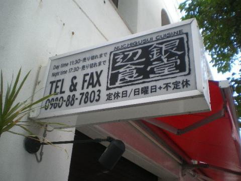 辺銀食堂j11