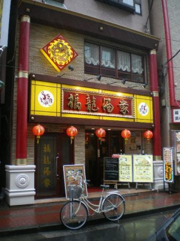 福龍酒家j02