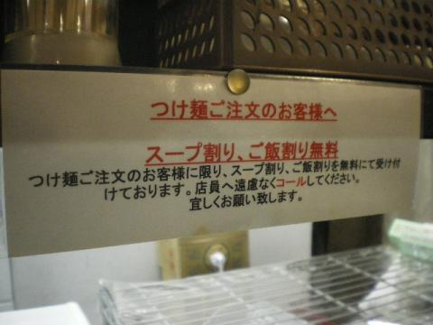 島系本店舞鶴店j03