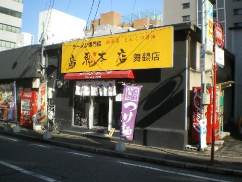 島系本店舞鶴店j01
