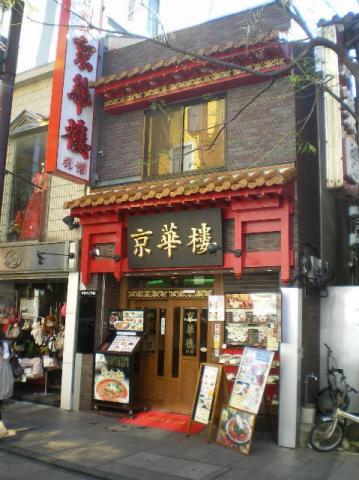 京華楼別館j02