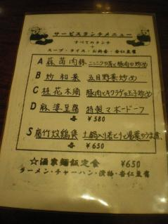 揚州酒家k11