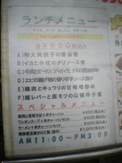 福満園本店k11