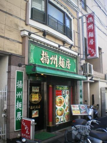 揚州麺房k01