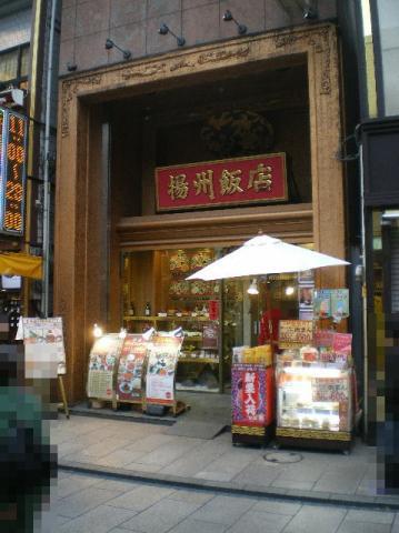揚州飯店本店j01
