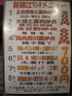 新錦江ka62