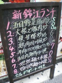 新錦江ka61