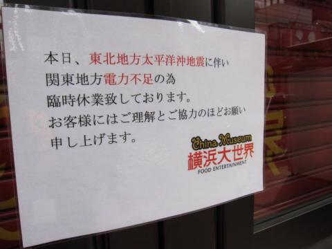 横浜大世界k11