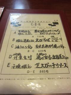 揚州飯店別館k51