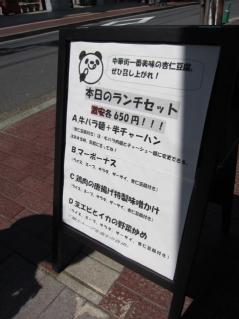 熊猫飯店k11