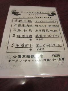 揚州酒家k21