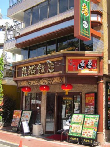 熊猫飯店k03