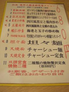 杜記海鮮火鍋菜館k11