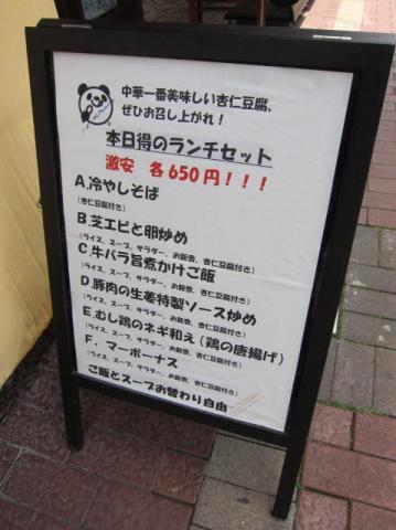 熊猫飯店k41
