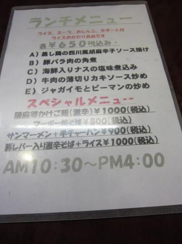 福満園別館k71
