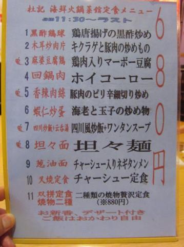 杜記海鮮火鍋菜館k21