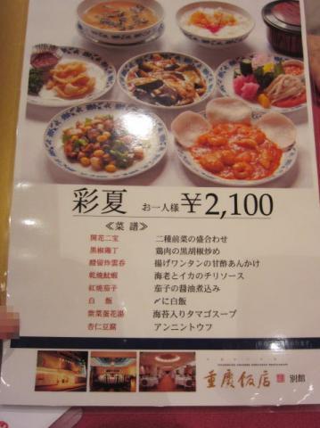 重慶飯店別館k32