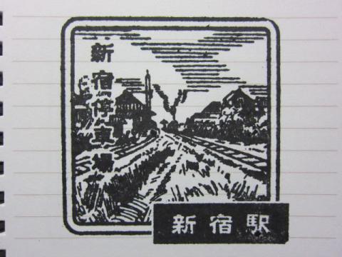 スタンプ08新宿