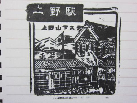 スタンプ20上野
