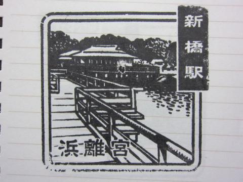 スタンプ26新橋
