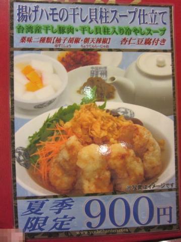 揚州飯店別館ka12