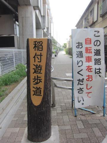 稲付遊歩道k01