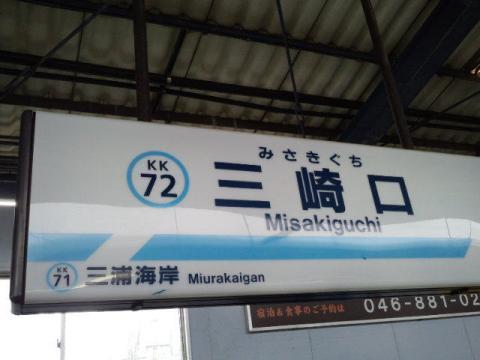 三崎口k01