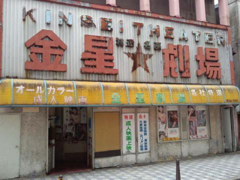 横須賀_金星劇場k01